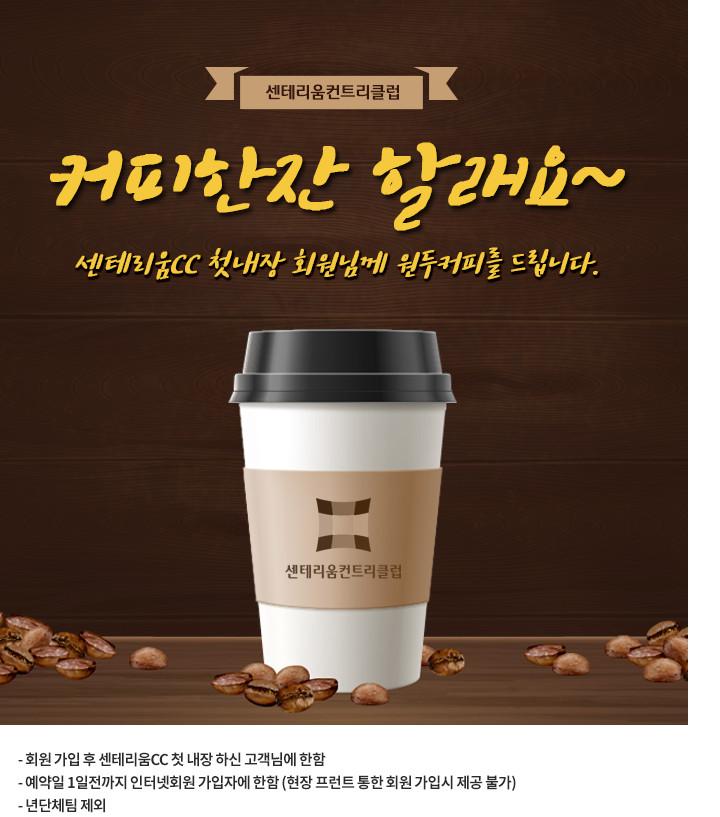 커피이벤트.jpg